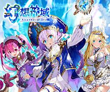 幻想神域 -Another Fate- 公式サイト