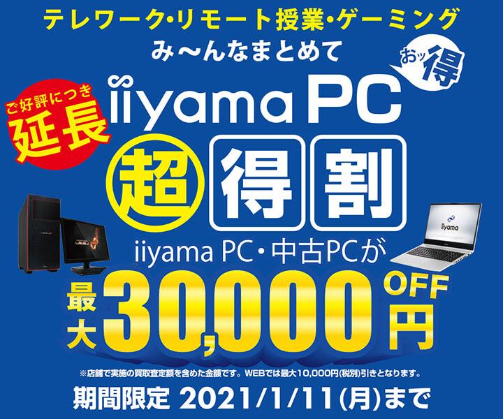 iiyama PC 超得割キャンペーン