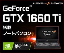 GTX™ 1660Ti 搭載ノート
