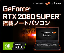 GeForce RTX 2080 SUPER搭載ノート