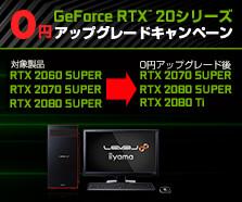 GeForce RTX 20 シリーズ 0円アップグレードキャンペーン