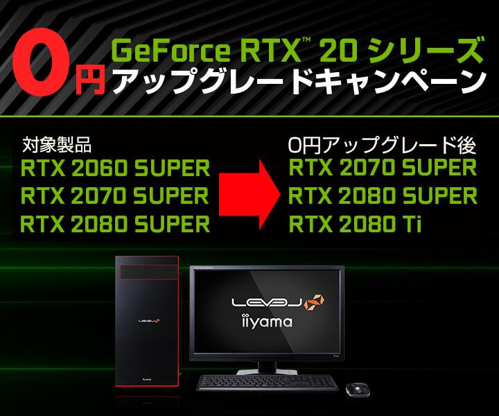 パソコン工房「GeForce RTX20 シリーズ 0円アップグレードキャンペーン」