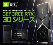 GeForce RTX 30シリーズ