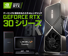 GeForce RTX 30シリーズ