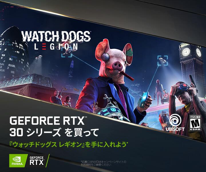 GEFORCE RTX™ 30 シリーズ 「ウォッチドッグス レギオン」バンドルキャンペーン