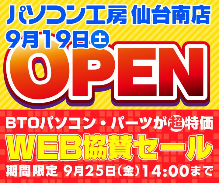 「パソコン工房 仙台南店 WEB協賛セール」BTOパソコン・ゲーミングPCなどがセール中