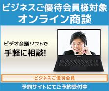 ビジネスご優待会員様対象オンライン商談