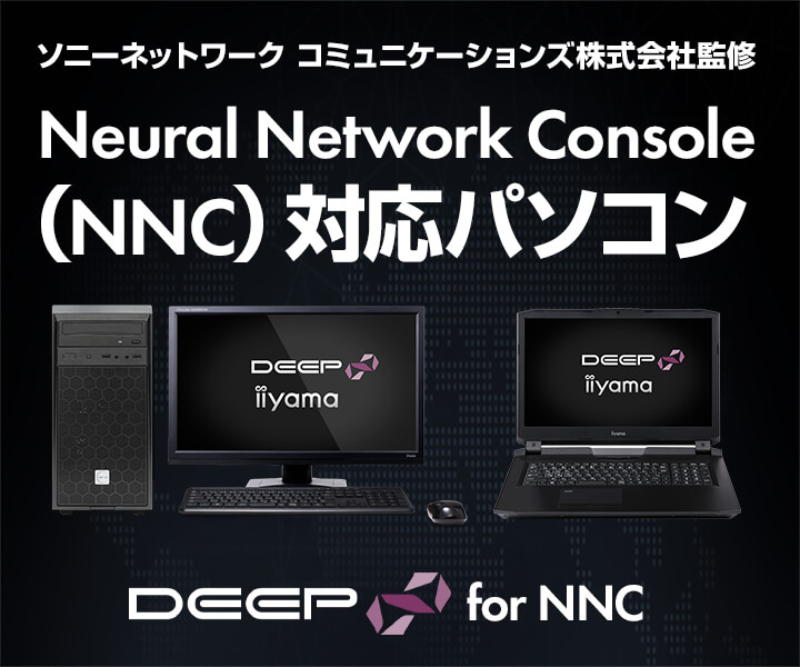 Neural Network Console 対応パソコン