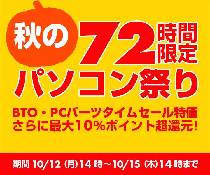 秋のパソコン祭り