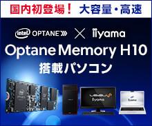 国内初登場!大容量・高速インテル Optane Memory H10 搭載パソコン