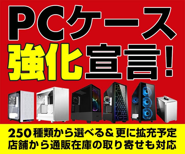 PCケース強化宣言