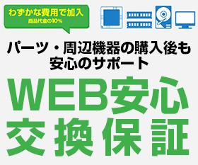 WEB安心交換保障