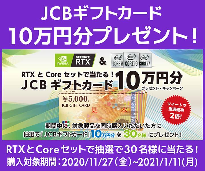 RTXとCore セットで当たる!ツイートで当選確率2倍!JCB ギフトカード10万円分プレゼント・キャンペーン