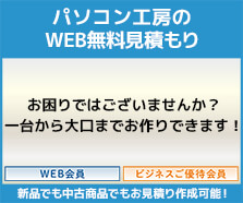 WEB無料見積 一台から大口までお作りできます