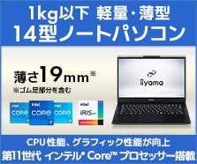 1kg以下 軽量・薄型14型ノートパソコン