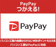 PayPayに対応しました