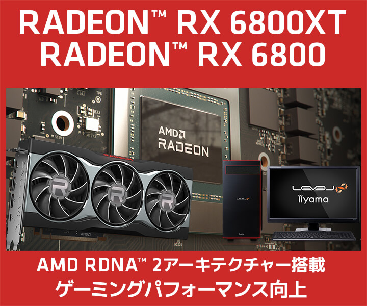AMD Radeon  RX 6800 XT ・6800 |価格・性能・比較