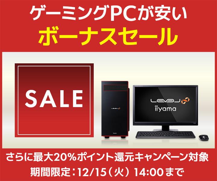 パソコン工房「ボーナスセール」ゲーミングPC・BTOパソコンがセール中:12月15日まで