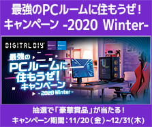 Windows 10 最強のPCルームに住もうぜ!キャンペーン -2020 Winter-