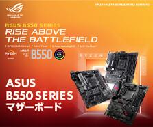 ASUS B550シリーズ