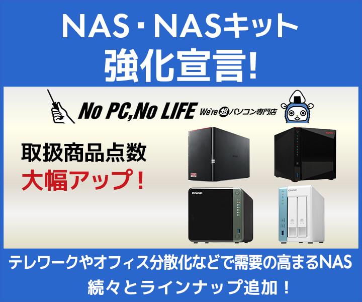 NAS・NASキット強化宣言!