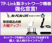 TP-Link強化宣言!