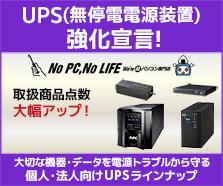 UPS強化宣言!