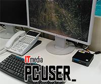 超小型PCで業務効率改善! Intel NUCにフォーカスするパソコン工房の狙いとは?