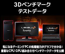 【2021最新】GPU(グラフィックボード)性能比較~3Dベンチマークについて