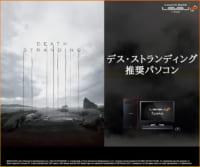 iiyama PCより、第10世代 インテル Core i7 搭載 DEATH STRANDING推奨パソコンを発売のイメージ画像