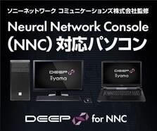 Neural Network Console 対応パソコン(ソニーネットワークコミュニケーションズ株式会社監修)
