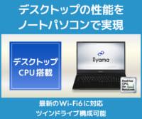 デスクトップ向け インテル Core プロセッサーを搭載した 人気の15型ノートパソコン 注文受付再開!のイメージ画像