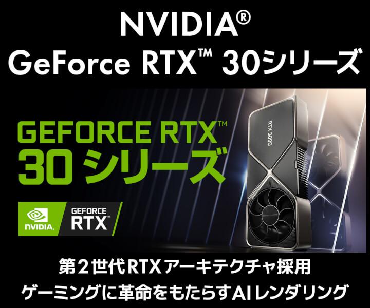 NVIDIA GeForce RTX 30 シリーズ