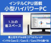 インテルCPU搭載 小型ハイパワーPC発売!最上位モデルは8コア16スレッドのイメージ画像