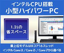 インテルCPU搭載小型ハイパワーPC