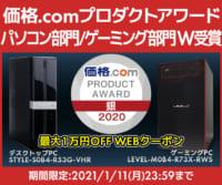 価格.comプロダクトアワード2020 パソコン部門/ゲーミング部門 銀賞W受賞のイメージ画像