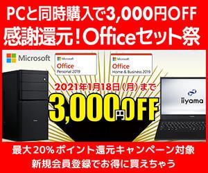 PCと同時購入で3,000円OFF 感謝還元!Officeセット祭