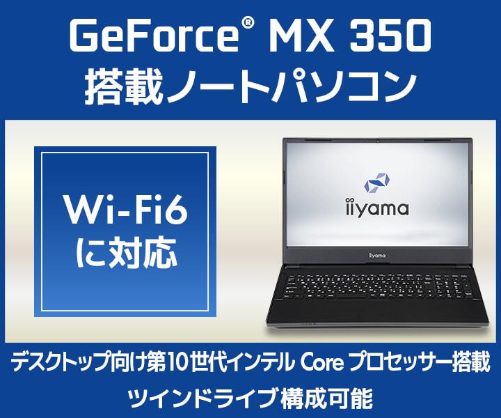 GeForce MX350 搭載ノートパソコン