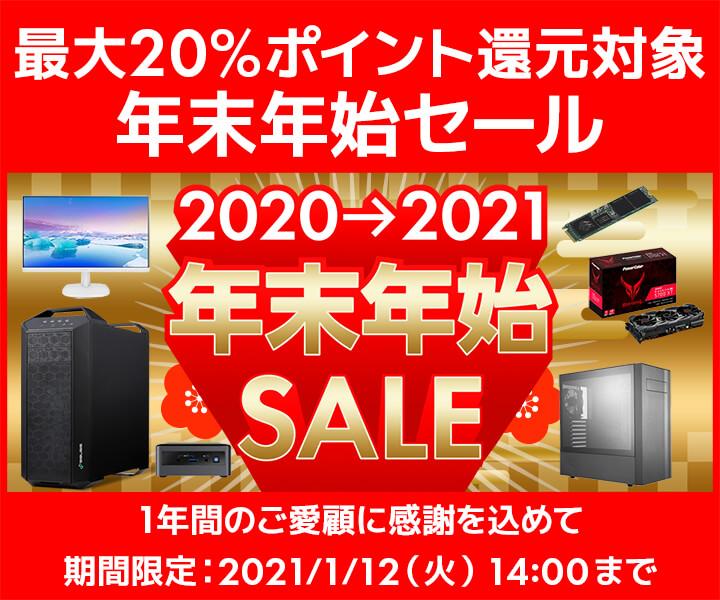 パソコン工房「年末年始セール」ゲーミングPC・BTOパソコンがセール中:2021年1月12日まで