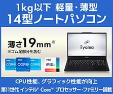 1kg以下 軽量・薄型 14型ノートパソコン