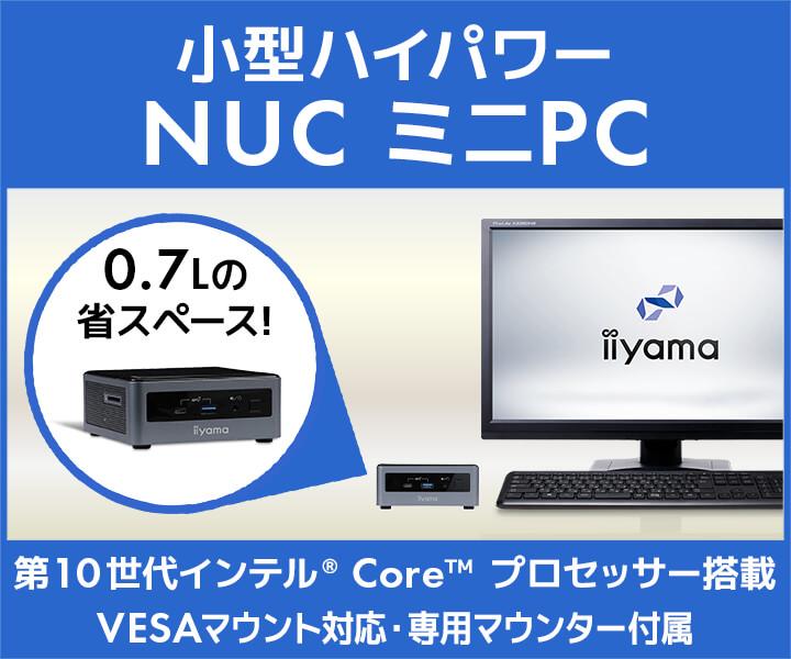 iiyama PC インテルCPU搭載小型ハイパワーPC
