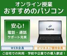 オンライン授業おすすめパソコン(予算・スペック)