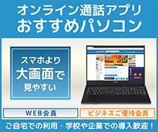 オンライン通話アプリおすすめパソコン(予算・スペック)