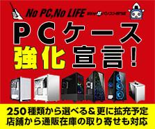 PCケース強化宣言!