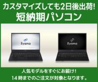 カスタマイズしても2日後出荷が可能な人気の短納期パソコン!ビジネス向けモデルもご用意!のイメージ画像