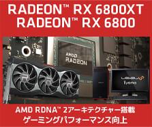 AMD Radeon RX 6800 XT・Radeon RX 6800