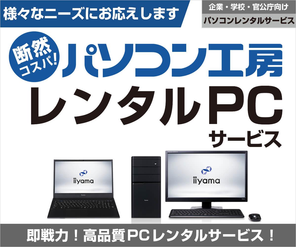 パソコン工房 レンタルPCサービス