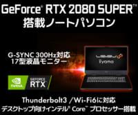 GeForce RTX 2080 SUPER 搭載 リフレッシュレート300Hz対応 17型ゲーミングノートPC発売のイメージ画像