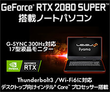 GeForce RTX 2080搭載ノート