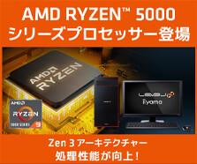 AMD Ryzen プロセッサー | 価格・性能・比較